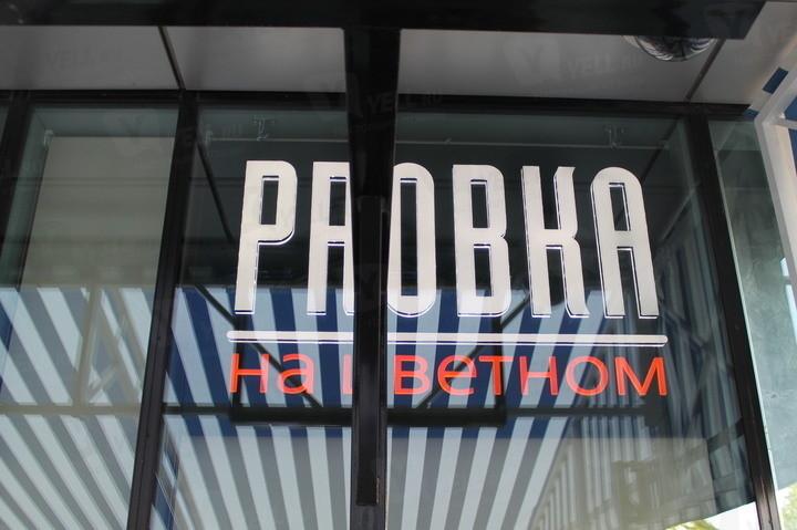 Ужин чайлдфри: где поесть без детей в Москве
